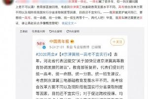 河北代表提议京津冀高考一化被教育部直接拒绝愿望实际的距离